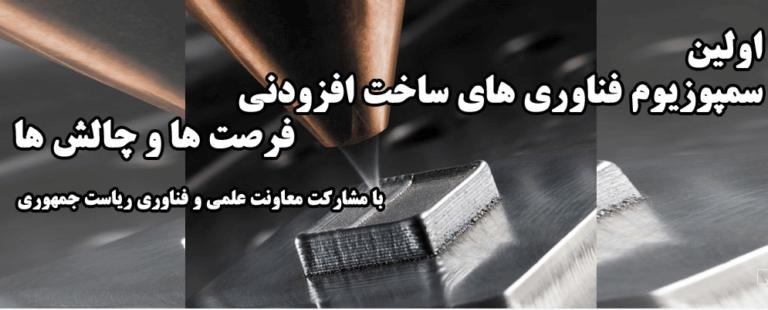 Metall-3D-Druck im Iran.